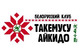 Белорусский клуб Айкидо Такемусу